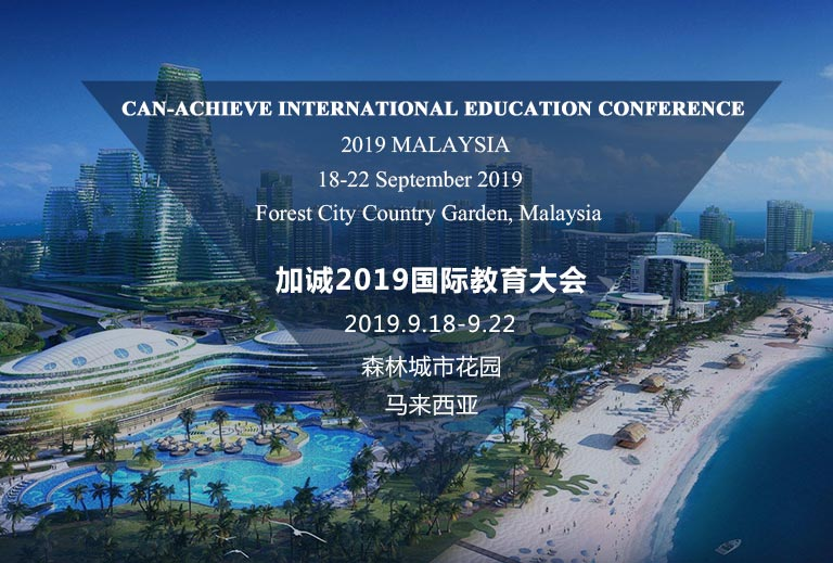 Can-Achieve International Education Conference 2019
